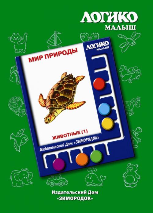 """Комплект карточек """"Мир природы"""" Животные (1)"""
