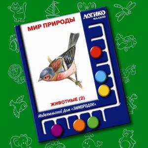 """Комплект карточек """"Мир природы"""" Животные (2)"""