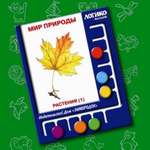 Комплект карточек «Мир природы» Растения(1)