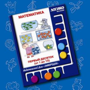 Комплект карточек «Математика» Первый десяток