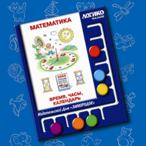 Комплект карточек «Математика»  Время. Часы. Календарь