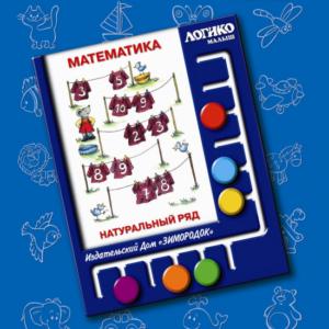 Комплект карточек «Математика» Натуральный ряд