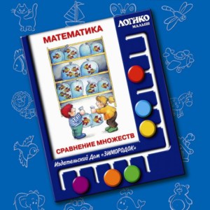 Комплект карточек «Математика» Сравнение множеств