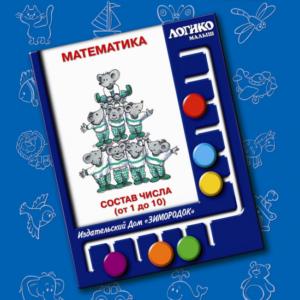 Комплект карточек «Математика» Состав числа (от 1 до 10)