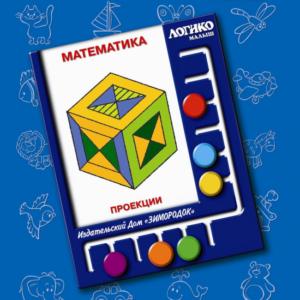 Комплект карточек «Математика» Проекции
