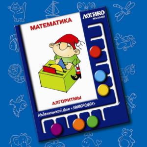 Комплект карточек «Математика» Алгоритмы