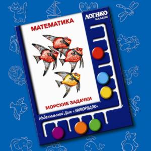 Комплект карточек «Математика» Морские задачки