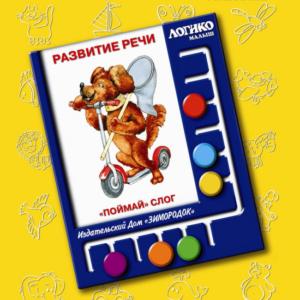 """Комплект карточек «Развитие речи» """"Поймай"""" слог"""