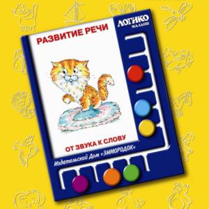 Комплект карточек «Развитие речи» От звука к слову