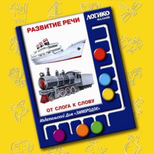 Комплект карточек «Развитие речи» От слога к слову