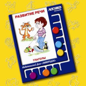 Комплект карточек «Развитие речи» Глаголы
