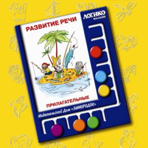 Комплект карточек «Развитие речи» Прилагательные