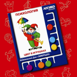 Комплект карточек «Психология» Цвет в игрушках