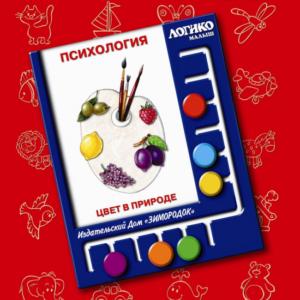 Комплект карточек «Психология» Цвет в природе
