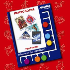 Комплект карточек «Психология» Увлечения