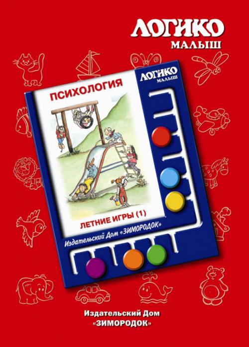 Комплект карточек «Психология» Летние игры (1)
