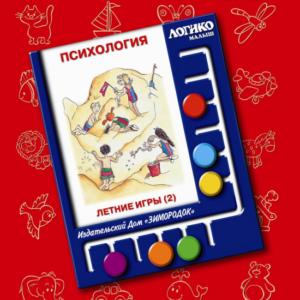 Комплект карточек «Психология» Летние игры (2)