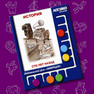 Комплект карточек «История» Сто лет назад
