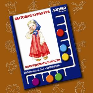 Комплект карточек «Бытовая культура» Последовательности